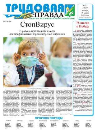 gazeta trudovaya pravda kolyvan novosibirskaya oblast