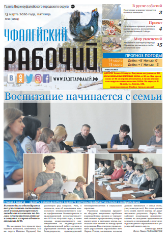 gazeta ufaleyskiy rabochiy verhniy ufaley chelyabinskaya oblast