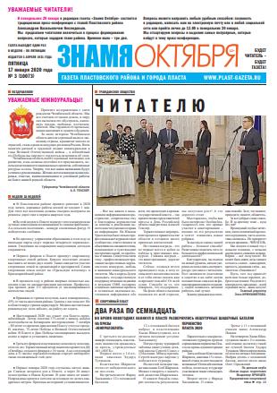 gazeta znamya oktyabrya plast chelyabinskaya oblast