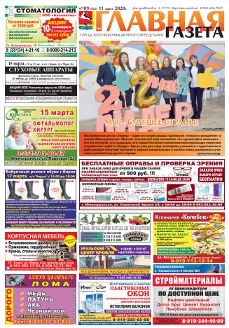 glavnaya gazeta yuzhnouralsk chelyabinskaya oblast