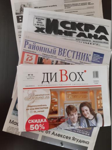 reklama v gazetah eao