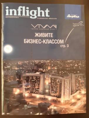 zhurnal inflight yakutsk