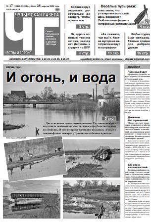 chulymskaya gazeta chulym novosibirskaya oblast