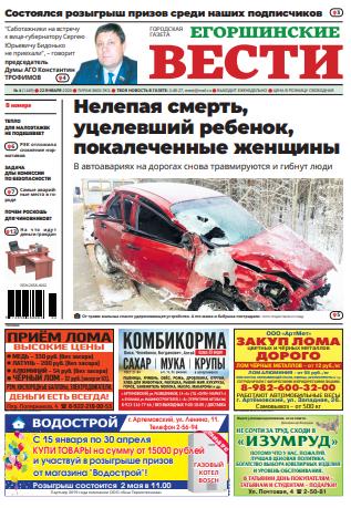 gazeta egorshinskie vesti artemovskiy sverdlovskaya oblast