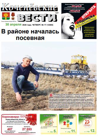gazeta kochenevskie vesti kochenevo novosibirskaya oblast