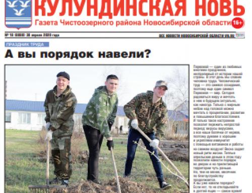 Газета «Кулундинская новь» (Чистоозерное, Новосибирская область)