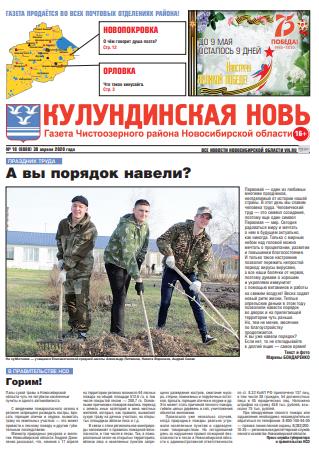 gazeta kulundinskaya nov chistoozernoe novosibirskaya oblast