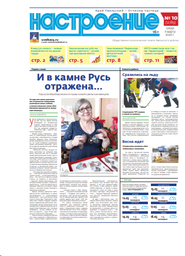 gazeta nastroenie uvelskiy chelyabinskaya oblast
