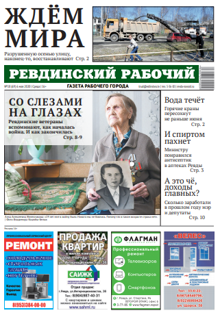 gazeta revdinskiy rabochiy revda sverdlovskaya oblast