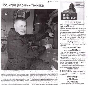 gazeta selskaya pravda dovolnoe novosibirskaya oblast