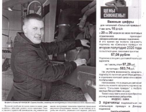 Газета «Сельская правда» (Довольное, Новосибирская область)