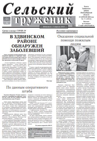 gazeta selskiy truzhenik zdvinsk novosibirskaya oblast