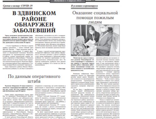 Газета «Сельский труженик» (Здвинск, Новосибирская область)
