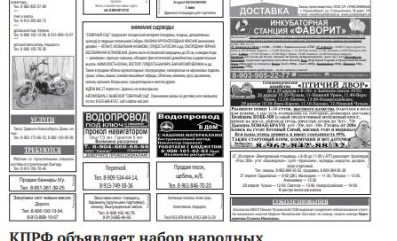 gazeta selskiy truzhenik zdvinsk reklamnaya polosa