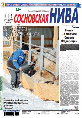 gazeta sosnovskaya niva dolgoderevenskoe chelyabinskaya oblast