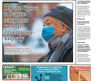 gazeta sovetskoe selo varna chelyabinskaya oblast