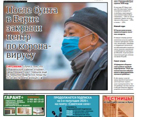 Газета «Советское село» (Варна, Челябинская область)