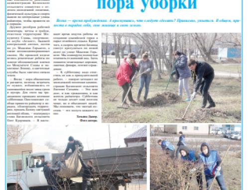 Газета «Степная нива» (Баган, Новосибирская область)
