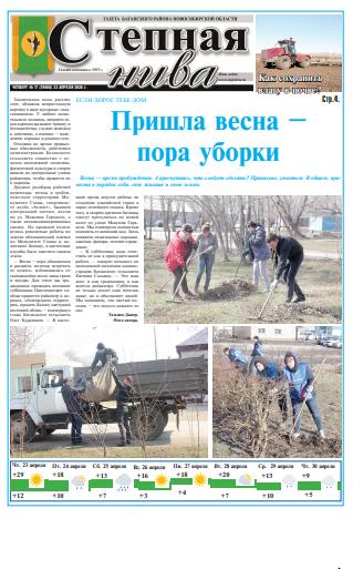 gazeta stepnaya niva bagan novosibirskaya oblast