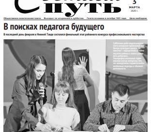 gazeta svetliy put nizhnyaya tavda tyumenskaya oblast