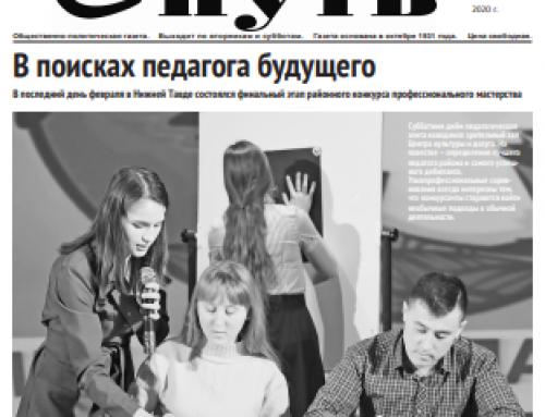 Газета «Светлый путь» (Нижняя Тавда, Тюменская область)