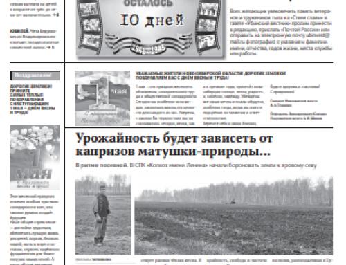 Газета «Убинский вестник» (Убинское, Новосибирская область)