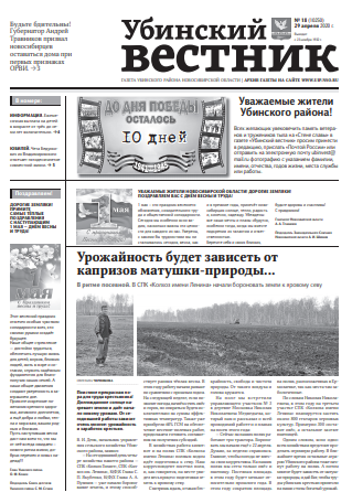 gazeta ubinskiy vestnik ubinskoe novosibirskaya oblast