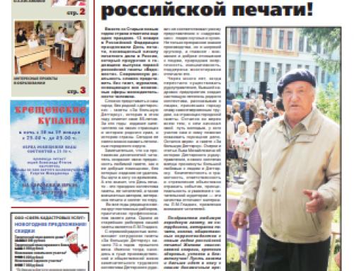 Газета «За большую Дегтярку» (Дегтярск, Свердловская область)