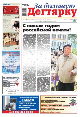 gazeta za bolshuyu degtyarku degtyarsk sverdlovskaya oblast