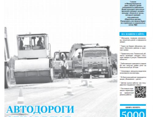 Газета «Заря» (Исетское, Тюменская область)