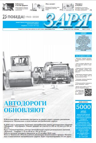 gazeta zarya isetskoe tyumenskaya oblast