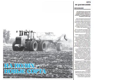 gazeta zarya isetskoe tyumenskaya oblast 2