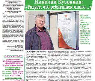 vengerovskaya gazeta vengerovo novosibirskaya oblast