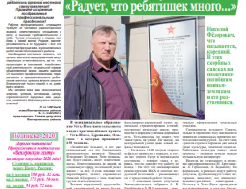 «Венгеровская газета» (Венгерово, Новосибирская область)