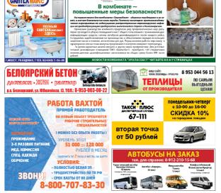 gazeta asbest-revyu