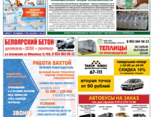 Газета «Асбест-ревю» (Асбест, Свердловская область)