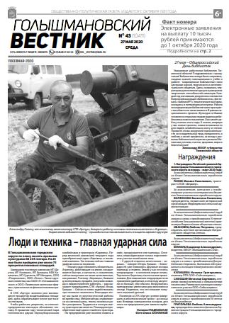gazeta golyshmanovskiy vestnik golyshmanovo tyumenskaya oblast
