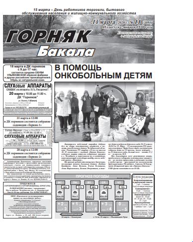 gazeta gornyak bakala chelyabinskaya oblast