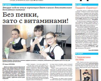 gazeta gornyatskaya pravda korkino chelyabinskaya oblast