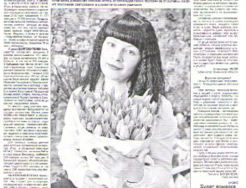 Газета «Наша жизнь» (Казанское, Тюменская область)