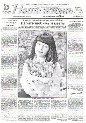 gazeta nasha zhizn kazanskoe tyumenskaya oblast