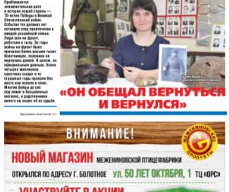 gazeta nedelka bolotnoe novosibirskaya oblast