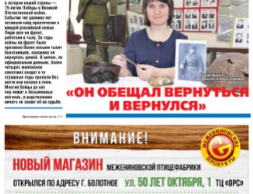 Газета «Неделька» (Болотное, Новосибирская область)