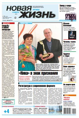 gazeta novaya zhizn emanzhelinsk chelyabinskaya oblast