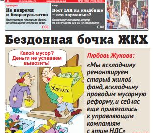 gazeta noviy kachkanar sverdlovskaya oblast