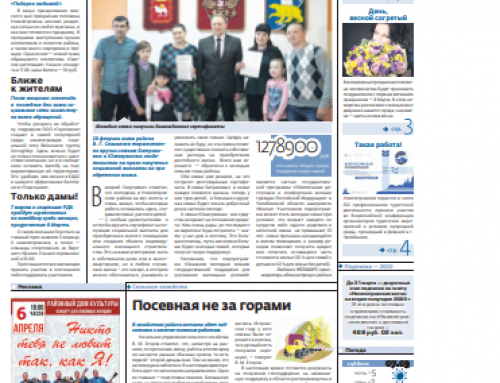 Газета «Нязепетровские вести» (Нязепетровск, Челябинская область)