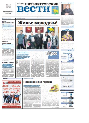 gazeta nyazepetrovskie vesti nyazepetrovsk chelyabinskaya oblast