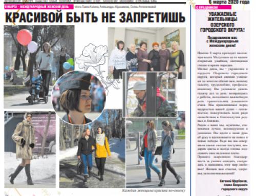 Газета «Озерский вестник» (Озерск, Челябинская область)