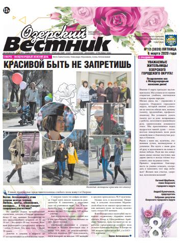 gazeta ozerskiy vestnik ozersk chelyabinskaya oblast