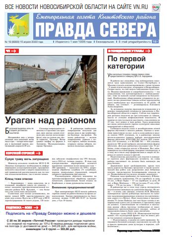 gazeta pravda severa kyshtovka novosibirskaya oblast